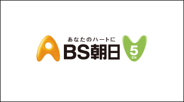 放送内容   新 鉄道・絶景の旅   BS朝日