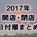 【2017年】大津市内の開店・閉店情報のまとめ